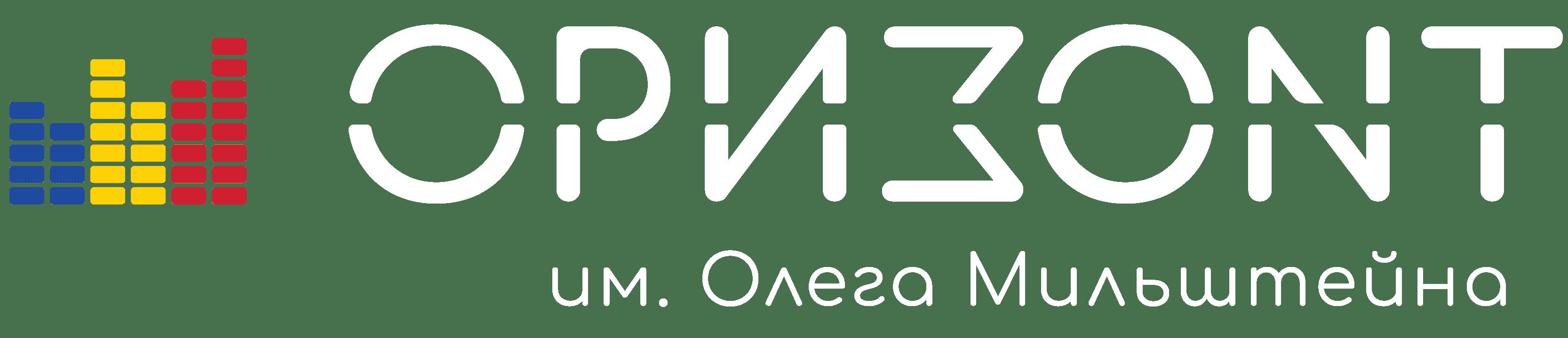 Группа «Оризонт»